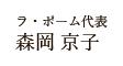 ラ・ポーム代表 森岡 京子