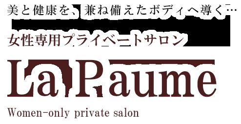 美と健康を、兼ね揃えたボディへ導く...女性専用プライベートサロンLa Paume